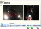 重庆4女子隧道内停车玩手机麻将被罚