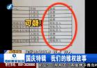 """维权故事:起底""""原油投资""""交易黑平台"""