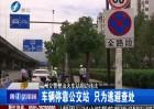 福州交警整治火车站周边违法