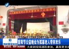 重阳节:为孤寡老人举办公益晚会
