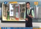 """上海:""""温暖冰箱""""现身街头 """"免费午餐""""兴起"""