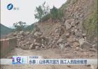 永泰:山体再次溜方 施工人员险些被埋
