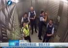 电梯里手舞足蹈 警察才艺多