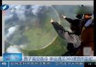 男子高空跳伞 幸运遇见360度圆形彩虹