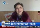 贵州母亲跨越大江南北寻找被拐儿子