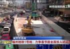 福州地铁1号线力争春节前全面投入试运营
