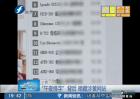 """""""午夜怪字""""背后 暗藏涉黄网站"""
