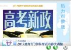 2017高考7门学科考试内容大调整