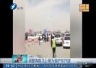 内蒙古:民警奔跑几公里为救护车开道