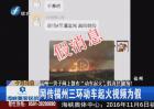 """网上散布""""三环动车起火""""假消息"""