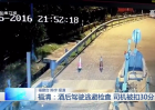 福清:酒后驾驶逃避检查 司机被扣30分