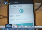 福州:微信可查询个人社保缴费信息