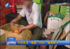 """记者暗访:商贩""""打针""""催熟柿子"""