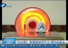 """""""小太阳""""取暖器使用不当  真的会起火"""