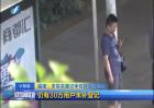 福建:未实名登记手机月底将停机