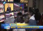 福建省广播影视集团全媒体关注党代会