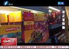欧盟召回一款中国产磁性玩具 可能造成儿童肠穿孔