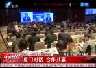 2016两岸企业家峰会年会