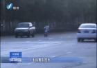晋江:骑车低头看手机 女生摔成脑出血