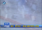 漳州:男子喝了一夜酒 迷路开摩托上高速