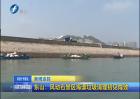 东山:风动石景区海漂垃圾清理初见成效