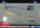 高额信用卡代办 寄来假卡诈骗钱财