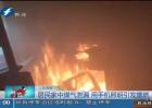 居民家中煤气泄漏 用手机照明引发爆燃
