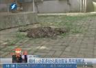 福州:小区多处化粪池冒溢 两年难解决