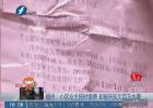 福州:小区业主按时缴费 却被告知欠百万水费