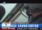 漳州渔船发生碰撞 14人落水