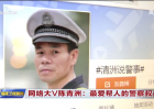 网络大V陈青洲:最爱帮人的警察叔叔(下)
