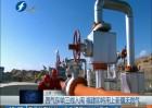 西气东输三线入闽 福建即将用上新疆天然气
