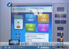 福州警方:三种情况下居民身份证可自助受理