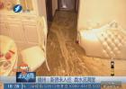 福州:新房未入住 粪水流满屋