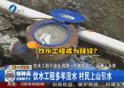 永泰:饮水工程不流水 荒废六年谁担责