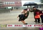 """漳州:消防战士""""公主抱""""雨中救老伯"""
