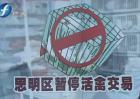厦门思明发现一例人感染H7N9禽流感病例