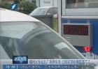 福州火车站北广场停车场 过夜封顶收费取消了?