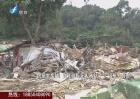 福州:房屋变废墟 究竟谁拆无人承认