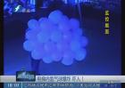 电梯内氢气球爆炸 吓人!