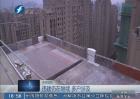 福州:违建仍在继续 多户涉及