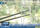 福州:盗贼轻松入家门 业主质疑楼宇设计存缺陷