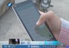 福州:支付宝账号被他人绑定 产生多笔欠款