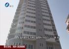 福清:安置房建好四年未安排征迁户回迁