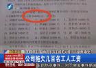 泉州南安:工程停工  疑有近千万工资无人付
