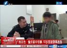 广西百色:偷开家中车辆 10岁男孩肇事逃逸