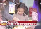 福州:地铁2号线工地上的年夜饭