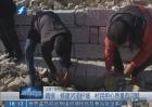 闽侯:修建河道护坡 村民担心质量有问题