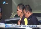 马来西亚确认第二名杀害金正男的嫌犯被捕