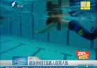 游泳学校打造真人版美人鱼